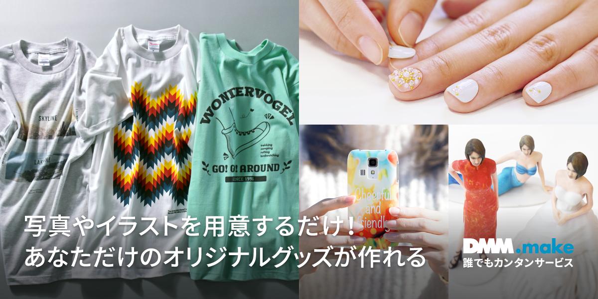プリントTシャツが登場!スマホからもデザインOK!