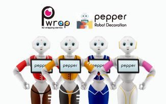 企業の特色や個性を強調した貴社だけのPepperに変身