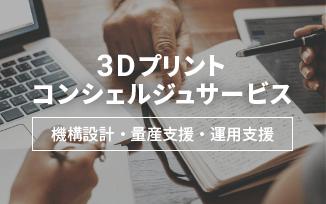 3Dプリントに関わるあらゆるご質問やご要望をお伺いします