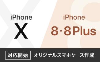 iPhone最新機種の取り扱いを開始!