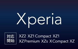 Xperia各機種を追加!
