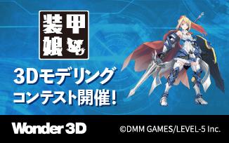 「装甲娘」3Dモデリングコンテスト開催中!