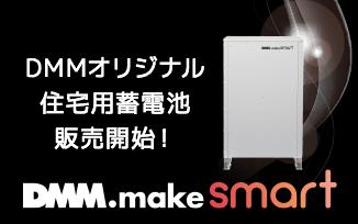DMMオリジナル住宅用蓄電池発売中!