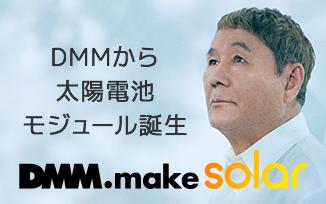 DMMから太陽電池モジュール誕生