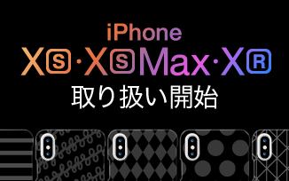 iPhone XS・XS Max取り扱い開始