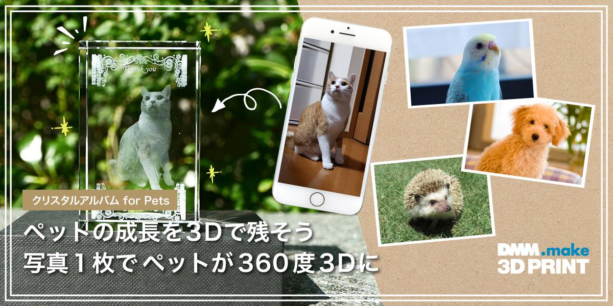 ペットの写真1枚で3Dオリジナルクリスタルが簡単に作れます