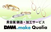 貴金属 鋳造加工サービス DMM.make Qualia