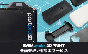 DMM.make 3Dプリント 表面処理、後加工サービス