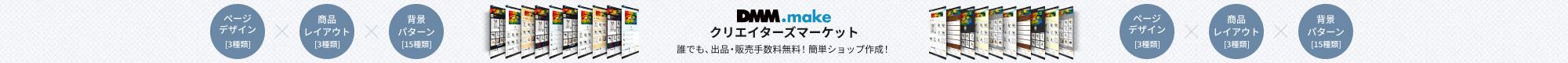 DMM.make クリエイターズマーケット 誰でも、出品・販