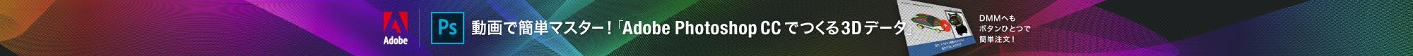 Photoshop CCでつくる、カンタン手軽なDMM 3D