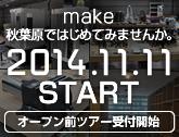 make、秋葉原ではじめてみませんか。