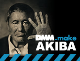 DMM.make AKIBA - ホンモノの機材が揃う場所
