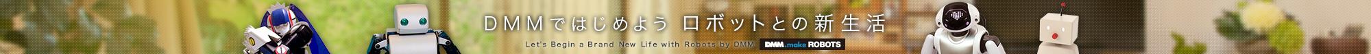 DMMではじめよう ロボットとの新生活