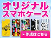 【誰でもカンタン】オリジナルスマホケース作成サービス