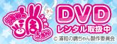 「浦和の調ちゃん」DVDレンタル取扱中