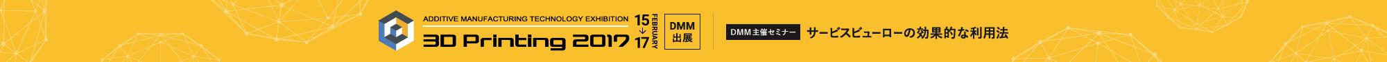 3D Printing 2017 DMM出展情報