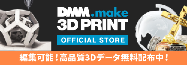 DMM.make 3DPrint OfficialStore