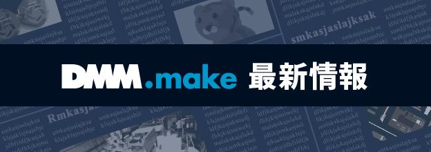 DMM.make最新情報