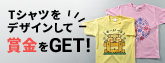 賞金総額10万円!Tシャツデザインをして賞金をGET!