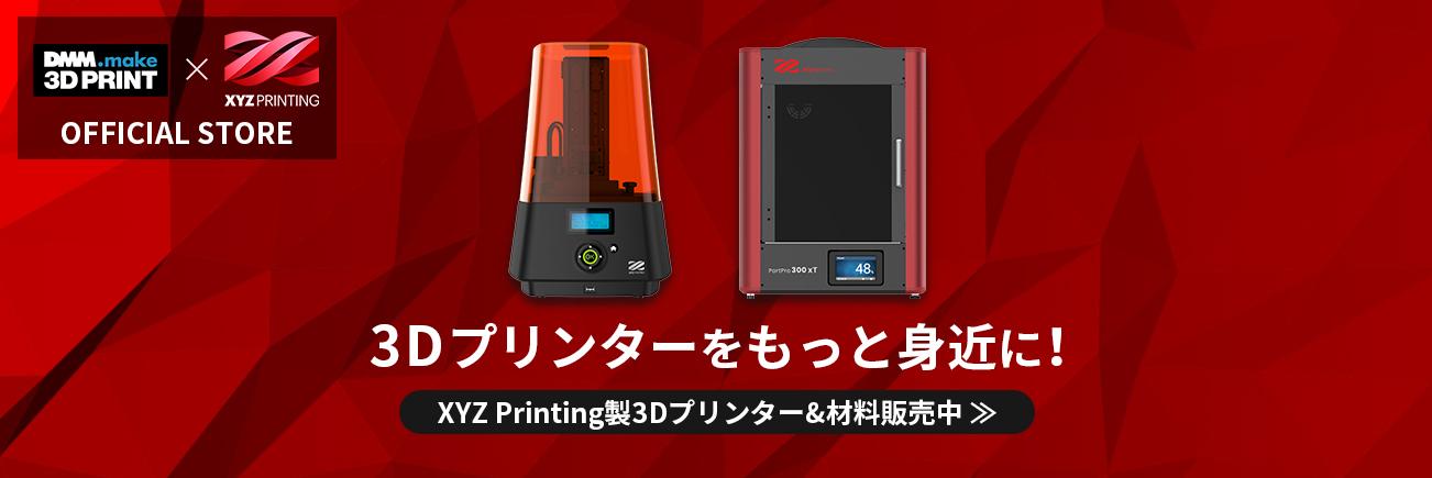 3Dプリンターをもっと身近に!XYZ Printing製3Dプリンター&材料販売中