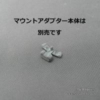 【V-M-E計画II】V-Mマウントアダプター ロック部品 V2 [MRO-MA-VM-01L]