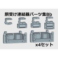 Nゲージ 胴受け連結器パーツ集Bb 4セット