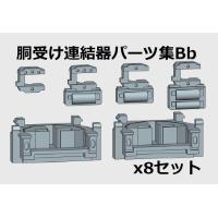 Nゲージ 胴受け連結器パーツ集Bb 8セット
