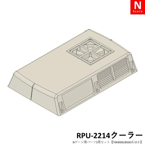 RPU-2214クーラー Nゲージ用パーツ5両セット【TKK9000/8500系ほか】