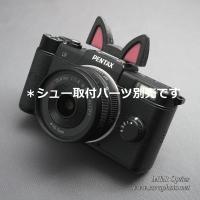 シュー用ドレスアップパーツ (猫耳/黒・ピンク) [MRO-DS-CAT-01BP]