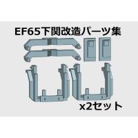 Nゲージ EF65下関改造パーツ集2セット