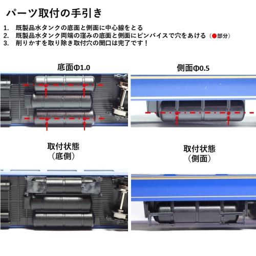 24系客車 大型水タンク耐雪カバー Nゲージ用パーツ 4両セット