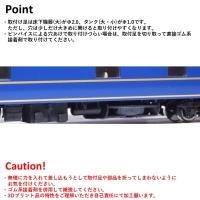 24系客車 北海道車ロイヤル用床下機器 Nゲージ用パーツ 2両セット