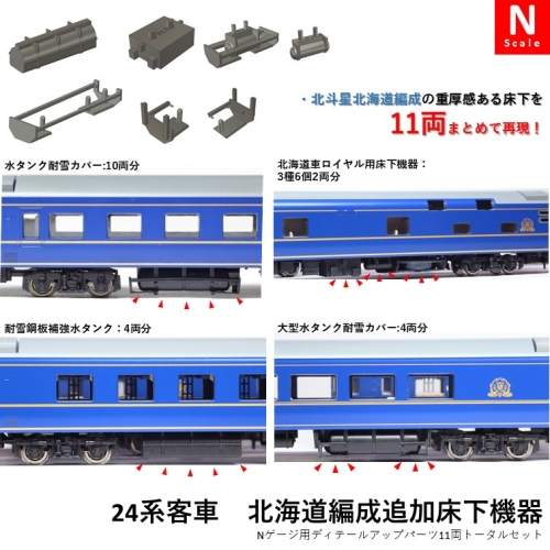 24系客車 北海道編成追加床下機器 Nゲージ用パーツ 11両トータルセット