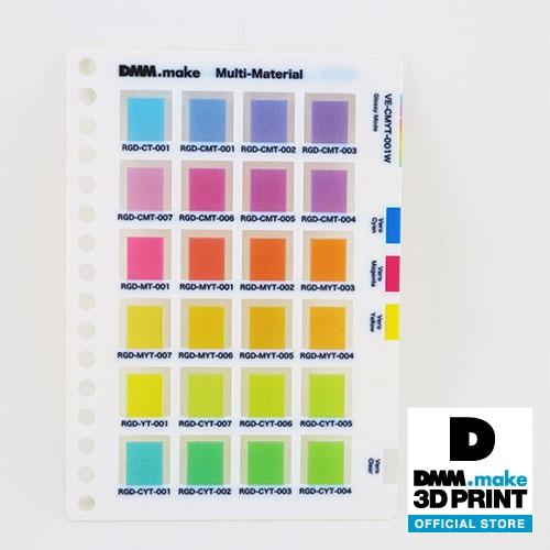 素材サンプル 半透明カラーチャート VE-CMYT-001W