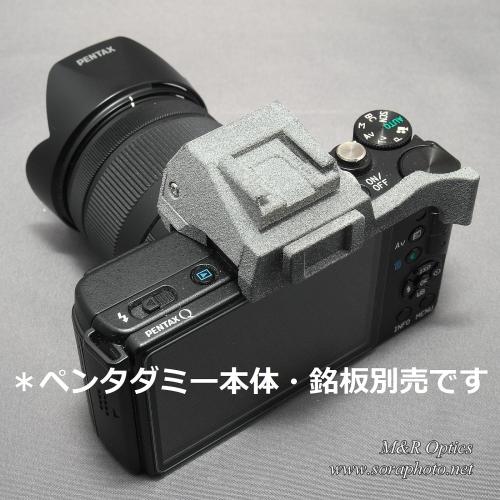 シュー付ペンタダミー用サムレスト (Q用) [MRO-DS-PEN-02QT]