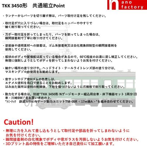 TKK 3450形 デハ3450 最晩年タイプ Nゲージボディ未塗装組立キット【トレーラー車】