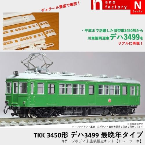TKK 3450形 デハ3499 最晩年タイプ Nゲージボディ未塗装組立キット【トレーラー車】