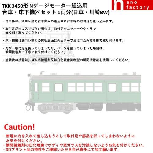 TKK 3450形 Nゲージモーター組込用台車・床下機器セット 1両分(日車・川崎BW)