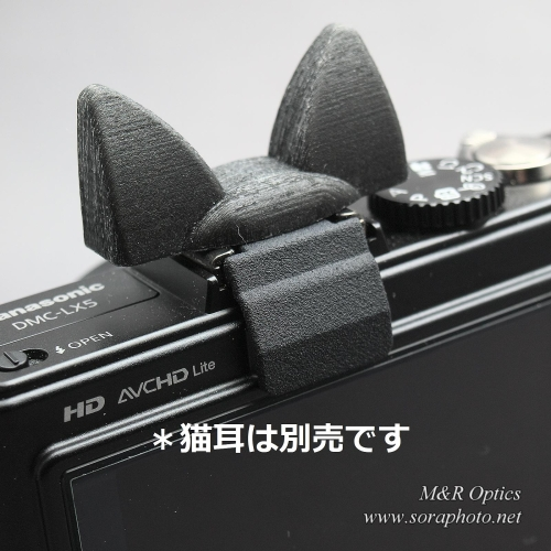 シュー取付用パーツ (Panasonic用カバー付き) [MRO-DS-BASE-02P]
