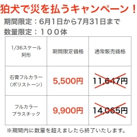 【1/36サイズ】鹿嶋型寅吉狛犬(阿形)