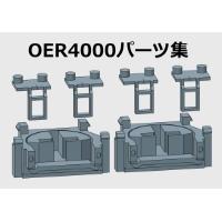 Nゲージ OER4000パーツ集