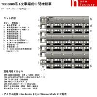 TKK 8000系 1次車編成中間増結車 Nゲージボディ3両セット未塗装組立キット