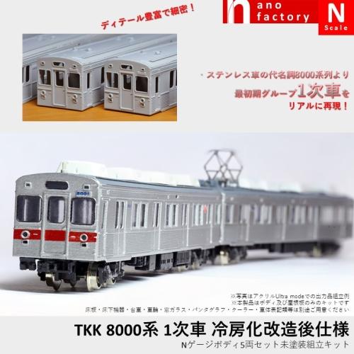 TKK 8000系 1次車 冷房化改造後仕様 Nゲージボディ5両セット未塗装組立キット