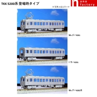 TKK 5200系 登場時タイプ Nゲージボディ3両セット未塗装組立キット