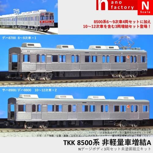 TKK 8500系 非軽量車増結A Nゲージボディ3両セット未塗装組立キット