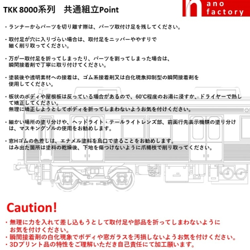 TKK 8500系 非軽量車 6~9次車 Nゲージボディ4両セット未塗装組立キット