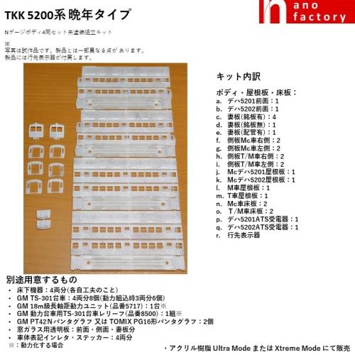 TKK 5200系 晩年タイプ Nゲージボディ4両セット未塗装組立キット