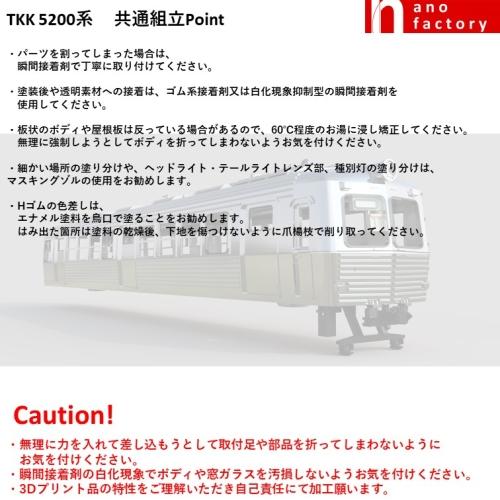 TKK 5200系 デハ5210登場時タイプ Nゲージボディ未塗装組立キット