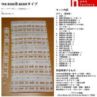 TKK 8500系 8630Fタイプ Nゲージボディ5両セット未塗装組立キット