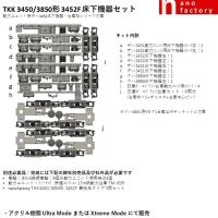 TKK 3450/3850形 3452F 床下機器セット 動力ユニット用台車・床下機器レリーフ付